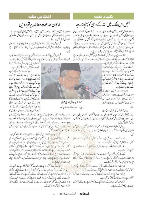 khabarnama Feb-Mar 2019_page-0003