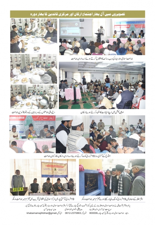 khabarnama Feb-Mar 2019_page-0008
