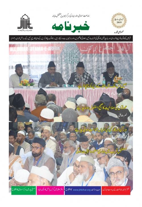 khabarnama Feb-Mar 2019_page-0001