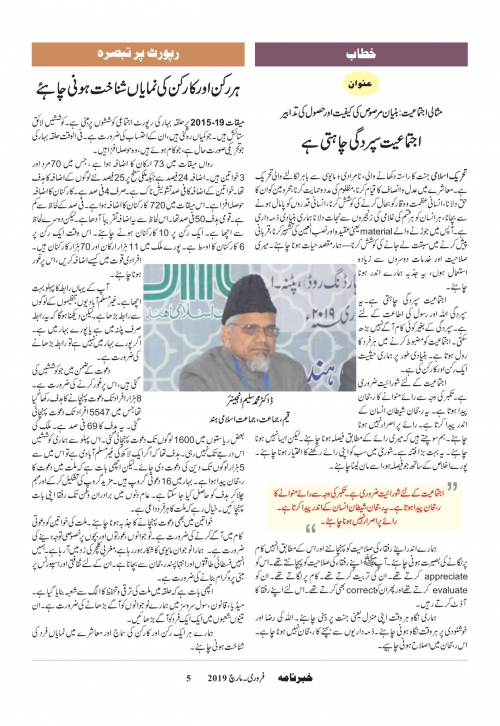 khabarnama Feb-Mar 2019_page-0005